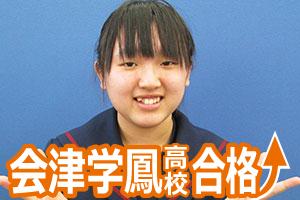 会津学鳳高校合格