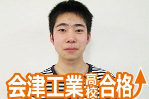 会津工業高校合格