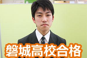 磐城高校合格