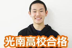 光南高校合格