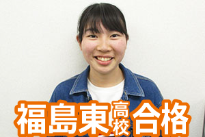 福島東高校合格
