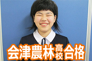 会津農林高校合格