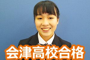 会津高校合格