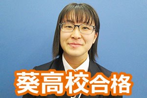 葵高校合格