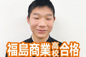 福島商業高校合格