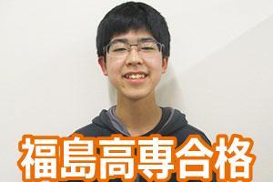 福島高専合格