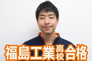 福島工業高校合格