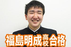 福島明成高校合格