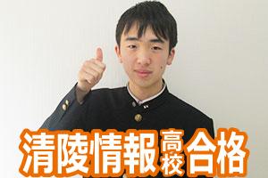 清陵情報高校合格