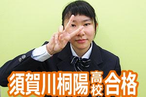須賀川桐陽高校合格