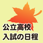宮城公立高校入試の日程