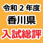 令和2年度香川県入試総評
