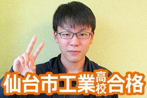 仙台市工業高校合格