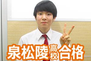 泉松陵高校