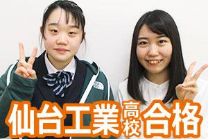 仙台工業高校