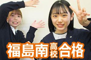 福島南高校