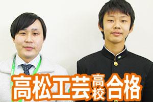 高松工芸高校