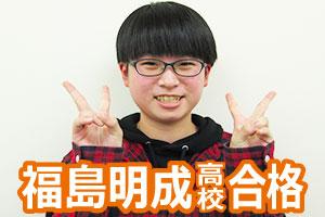 福島明成高校