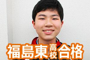福島東高校