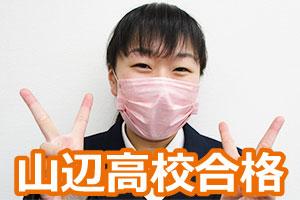 山辺高校(看護科)