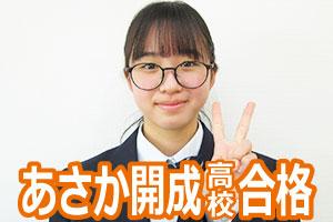 あさか開成高校