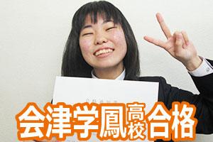会津学鳳高校