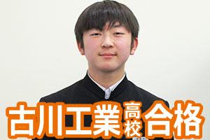 古川工業高校