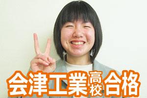 会津工業高校