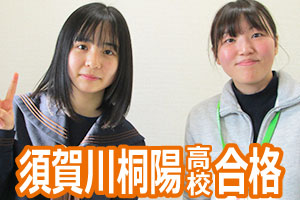 須賀川桐陽高校