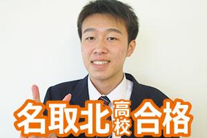 名取北高校