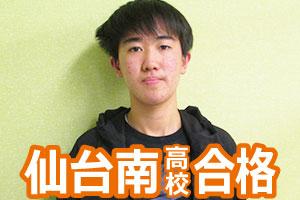 仙台南高校