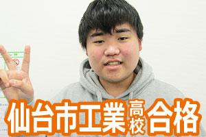 仙台市工業高校