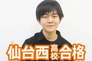 仙台西高校