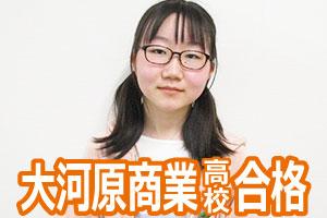 大河原商業高校