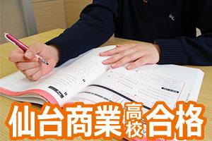 仙台商業高校