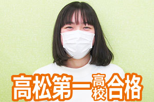 高松第一高校(普通)